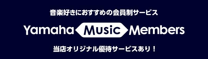 ミュージックメンバーズ店独自サービスありバナーmenbers_L_L672×192