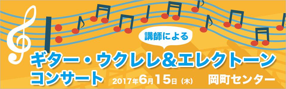 20170615_banner