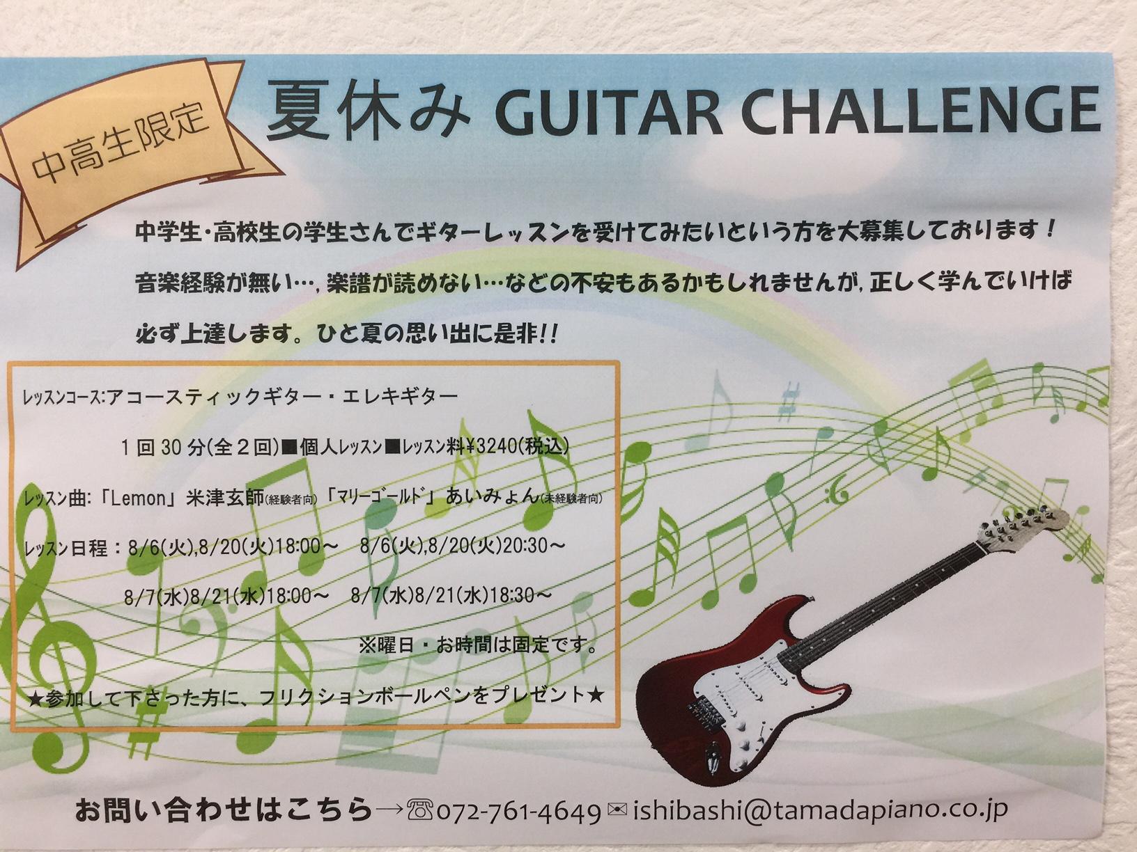 チャレンジギター