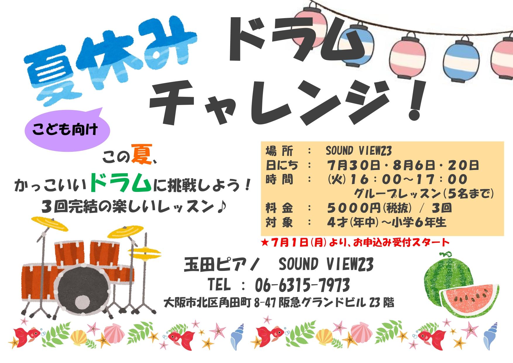 夏休みドラム_page-0001
