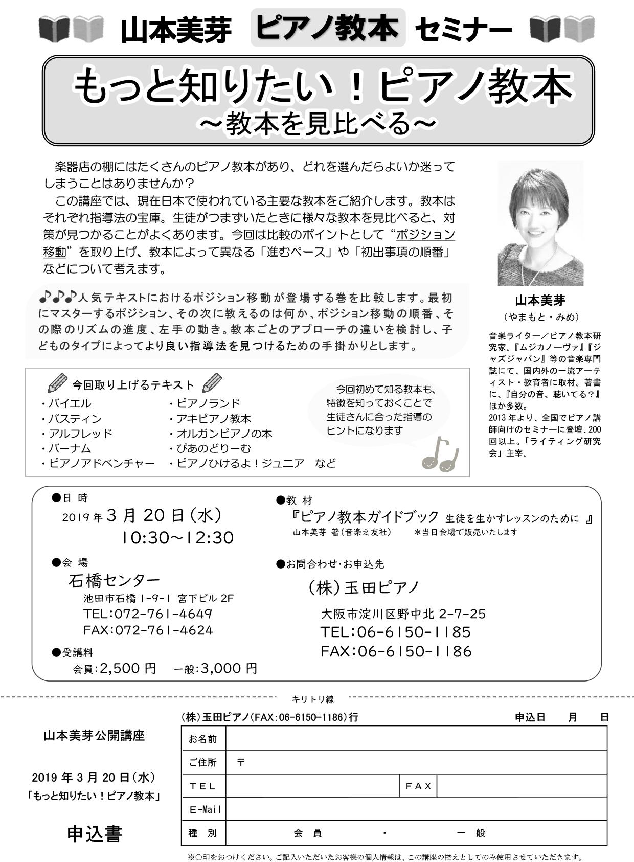 山本美芽先生「見比べ〜もっと知りたい!ピアノ教本」