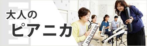 bn_c_otona_pianica