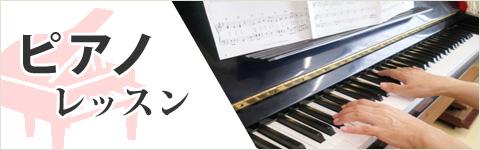 bn_c_resson_piano