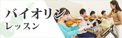 bn_c_resson_violin