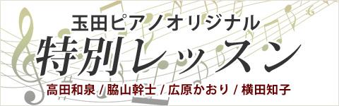 bn_c_tokubeturesson