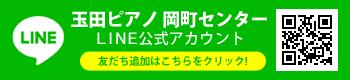玉田ピアノ 岡町センター LINEアカウント