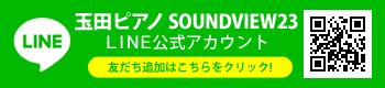 玉田ピアノ SOUNDVIEW23 LINEアカウント
