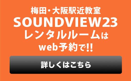 bn_m_soundview23_1