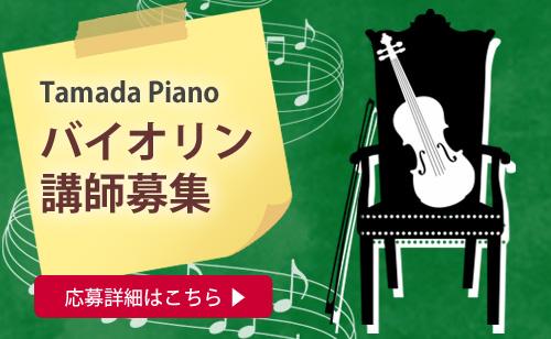bn_m_violin_koshi02