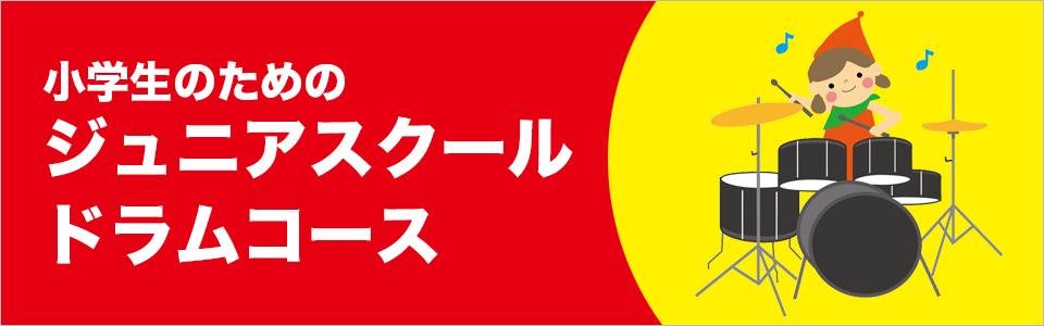 child-d_banner