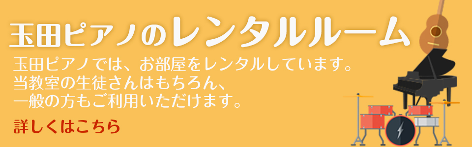 rentalroom_banner02