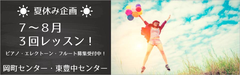 summerplan_banner