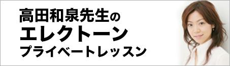takada1-2_banner