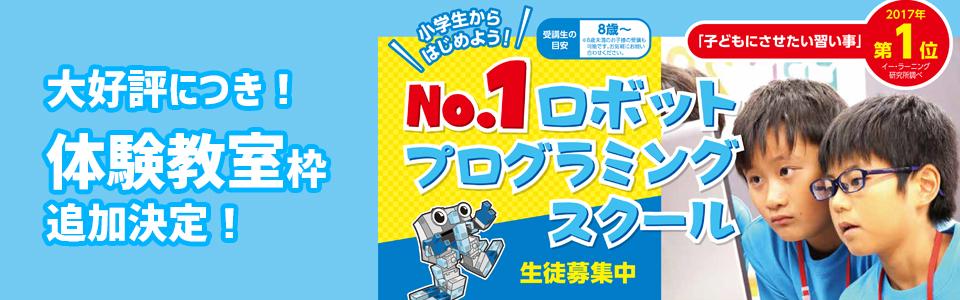 top_image_robot