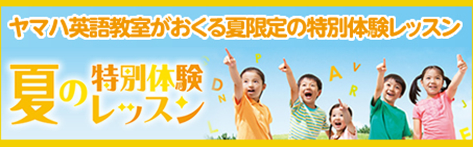 top_image_yamaha-english