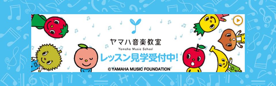 top_image_yamaha-ongaku