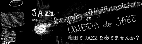 umedajazz-small_banner