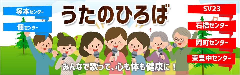 utahiroba_banner