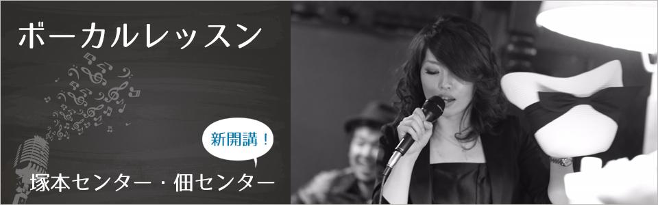vocal-tsukamoto_banner