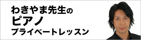 wakiyama2-1_banner