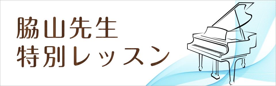 wakiyama_banner