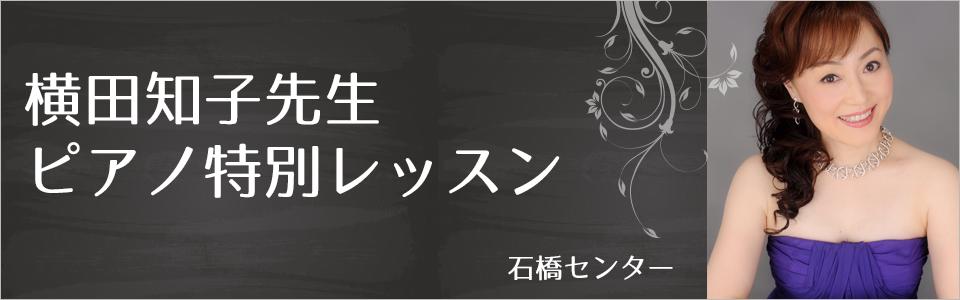 yokota_banner